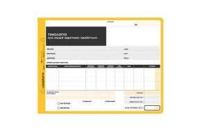 INVOICE OF AGRICULTURAL PRODUCTS 15x21cm 50x3